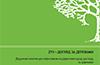 ZTV – догляд за деревами